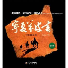 宁夏羊皮书(修订版)