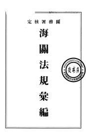 海关法规汇编-关务署核定-1937年版-(复印本)