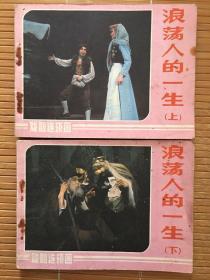 戏剧连环画《浪荡人的一生》全2册.中国戏剧出版社
