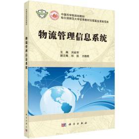 中国科学院规划教材·哈尔滨示范大学优秀教材出版基金资助项目:物流管理信息系统