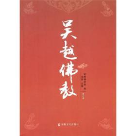吴越佛教[  第六卷]