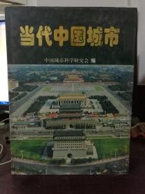 现货:当代中国城市