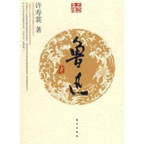 名人名传系列:鲁迅传