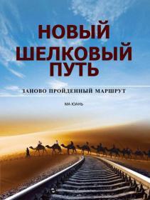 新丝绸之路:从新开始的旅程 俄文