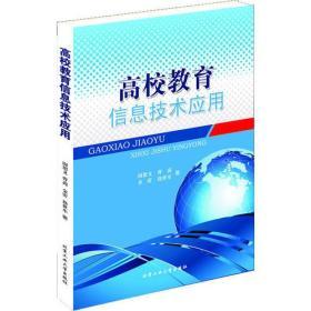 9787563937257-ry-高校教育信息技术应用