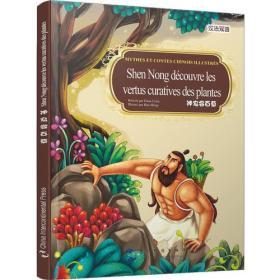 中国著名神话故事绘本系列中法对照版-神农尝百草(中法)