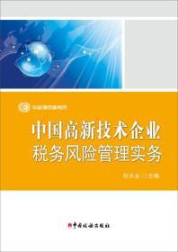 中国高新技术企业税务风险管理实务