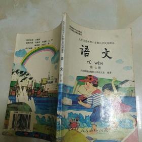 语文(第七册)