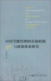 中国节能管理的市场机制与政策体系研究