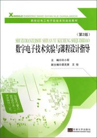 数字电子技术实验与课程设计指导(第二版)
