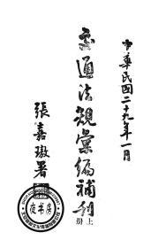 交通法规汇编补刊-1940年版-(复印本)