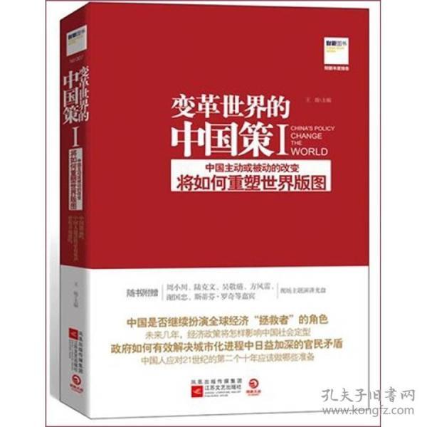 变革世界的中国策I