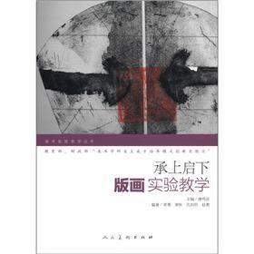 美术实验教学丛书·承上启下:版画实验教学