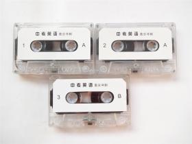 【磁带】中考英语高分冲刺   共3盘合售   裸带