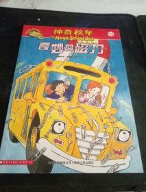 神奇校车阅读版11:奇妙的磁力