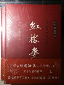 红楼梦(上下,周汝昌精校本)
