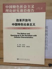 (正版 一版一印)改革开放与中国特色社会主义