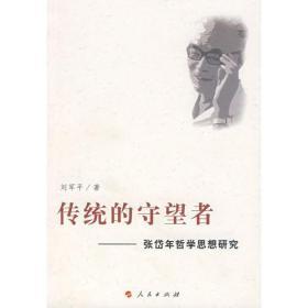 传统的守望者——张岱年哲学思想研究