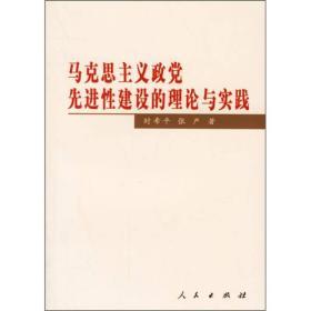 马克思主义政党先进性建设的理论与实践
