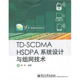 TD-SCDMA HSDPA系统设计与组网技术