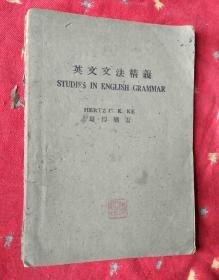 民国外文书 英文文法精义【民国三十二年版】封面及书脊表层有损