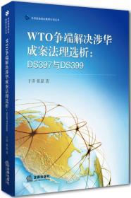 WTO争端解决涉华成案法理选析:DS397与DS399
