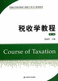 税收学教程(第二版)/钱淑萍 上海财经大学出版社 9787564219277