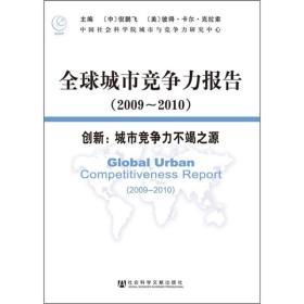 全球城市竞争力报告:2009~2010:创新:城市竞争力不竭之源