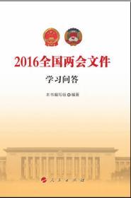 2016全国两会文件学习问答
