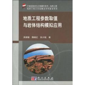 地質工程參數取值與巖體結構模擬應用