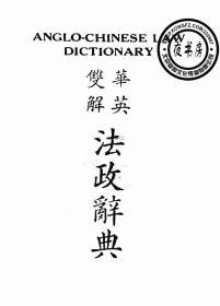 华英双解法政辞典-1936年版-(复印本)