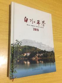 白水年鉴2015【详情看图——实物拍摄】