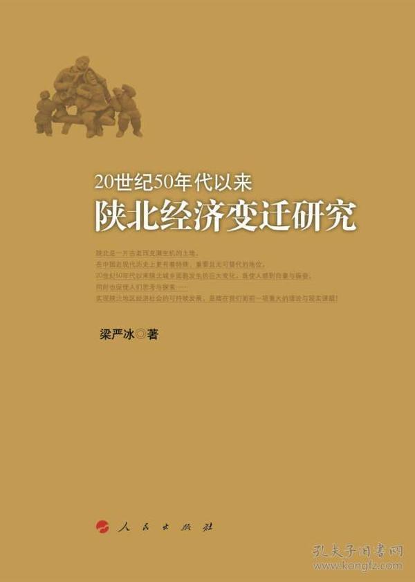 20世纪50年代以来陕北经济变迁研究