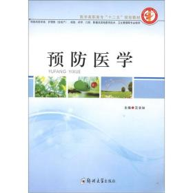 """医学高职高专""""十二五""""规划教材:预防医学"""