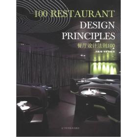 餐厅设计法则100