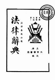 法律辞典-1927年版-(复印本)