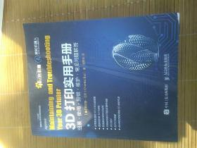 3D打印实用手册:组装·使用·排错·维护·常见问题解答