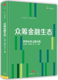 众筹金融系列丛书2:众筹金融生态