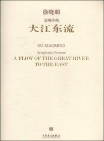 交响序曲:大江东流(汉英对照)