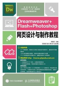 Dreamweaver+Flash+Photoshop网页设计与制作教程