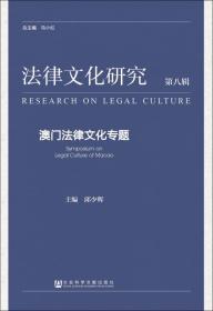 法律文化研究·第八辑:澳门法律文化专题