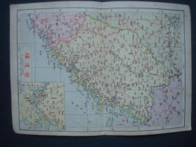 1947年地图10.福建省[请看描述和图片]