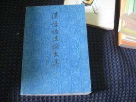 汉语语法论文集(增订本)样书