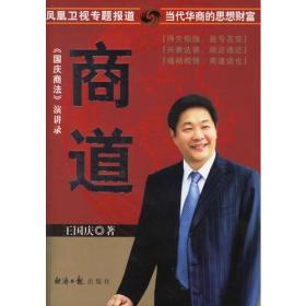 《国庆商法》演讲录:商道
