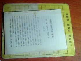 《谭启龙回忆录》下册   第 章 在四川工作的6年  (修改稿)