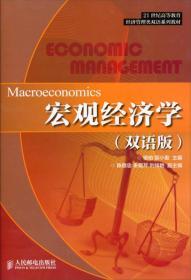 宏觀經濟學-(雙語版)