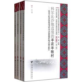 当代中国边疆·民族地区典型百村调查:内蒙古卷(全4册)