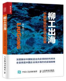柳工出海 中国制造的化探索 黄兆华 人民邮电出版社 97871154