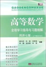 高等数学全程学习指导与习题精解(同济七版)