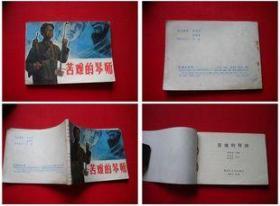 《苦难的琴师》,黑龙江1982.4一版一印45万册,6558号,连环画